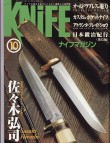 "Japan - Knife Magazine: ""Brent Beshara Profile"" by Hiro Soga"