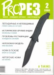 "Russia - Prorez Knife Magazine: ""MOD Beshara"" by Dmitry Samoylov"